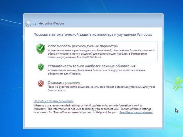 ustanovka_windows_7_clip_image016