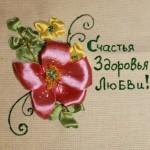 вышивка с поздравлением