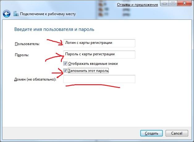 прописать логин и пароль а также название сети