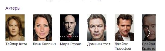 актеры
